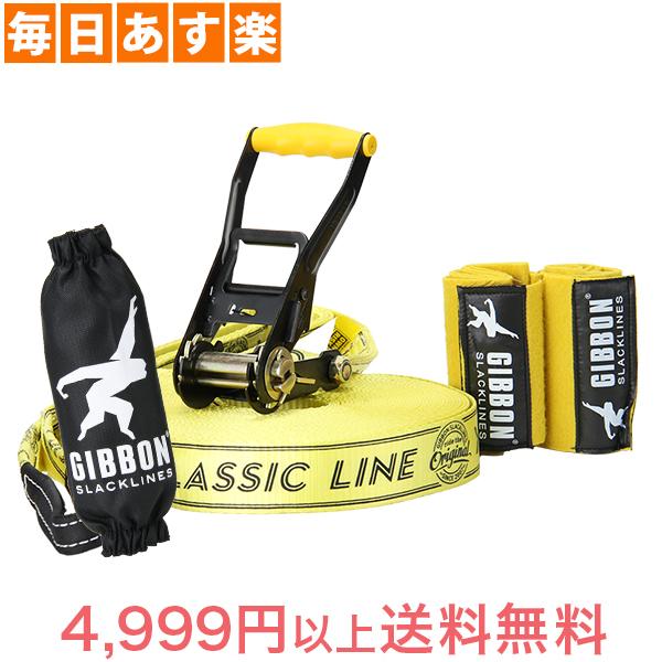 【1万円以上3%OFF】Gibbon ギボン CLASSIC LINE X13 XL TREE PRO SET クラシックライン×13XL ツリープロセット Yellow イエロー 13843 スラックライン [4999円以上送料無料]