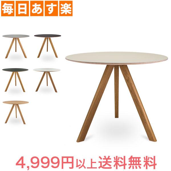 ヘイ Hay ラウンドテーブル 直径90cm コペンハーグ ダイニングテーブル CPH 20 Copenhague 木製 テーブル インテリア [4,999円以上送料無料]