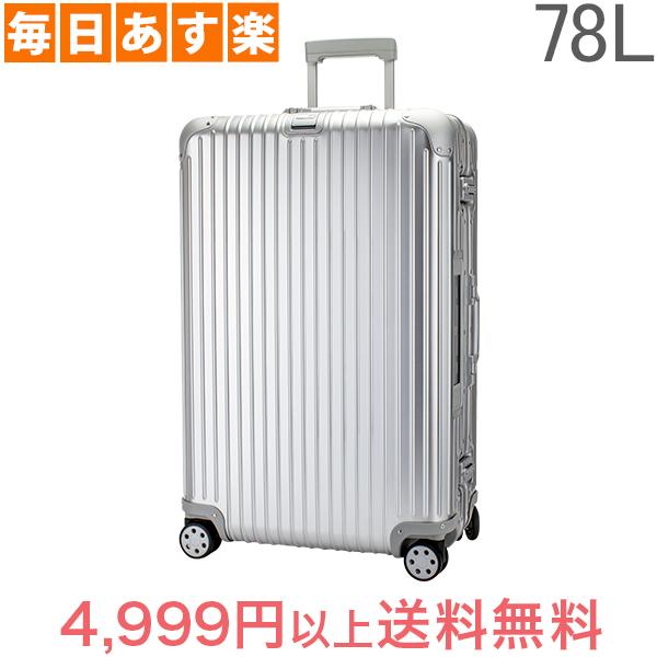 リモワ RIMOWAトパーズ 924.70.00.5 TOPAS スーツケース 78L 電子タグ 【E-Tag】[4,999円以上送料無料]