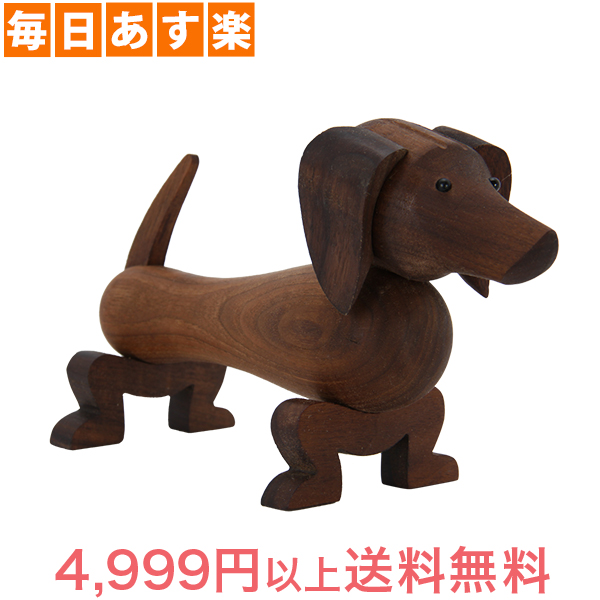 Rosendahl ローゼンダール EU正規品 ドッグ イヌ 木のオブジェ 木製玩具 Kay Bojesen Dog, walnut 39201 [4999円以上送料無料]