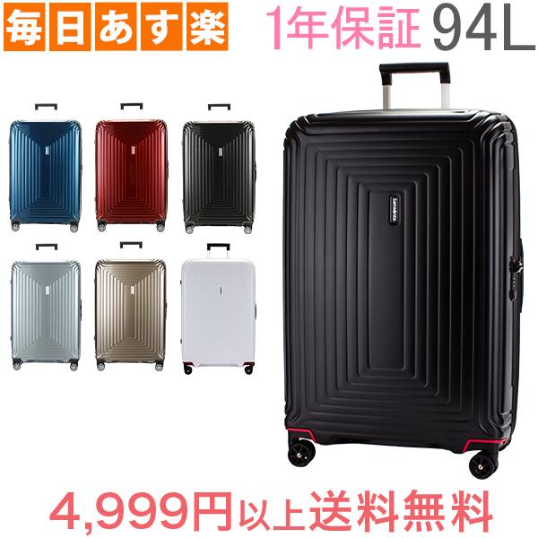 【1年保証】サムソナイト Samsonite スーツケース 94L 軽量 ネオパルス スピナー 75cm 65754 Neopulse SPINNER 75/28 キャリーバッグ [4999円以上送料無料]