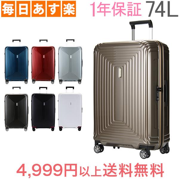 【1年保証】 サムソナイト Samsonite スーツケース 74L 軽量 ネオパルス スピナー 69cm 65753 Neopulse SPINNER 69/25 キャリーバッグ [4999円以上送料無料]