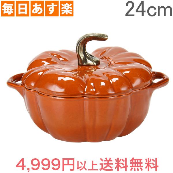 【1万円以上3%OFF】ストウブ 鍋 Staub パンプキンココットラウンド Pumpkin Cocotte Round 24cm Cinnamon シナモン 11124806 ピコ ココット 鍋 [4,999円以上送料無料]【コンビニ受取可】