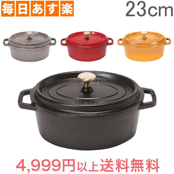 ストウブ 鍋 Staub ピコココットオーバル Oval 23cm ホーロー 鍋 鍋 なべ 調理器具 キッチン用品 [4,999円以上送料無料]