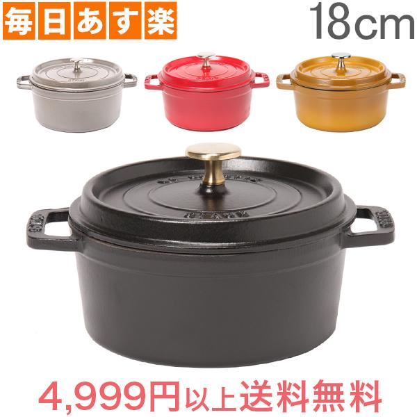 ストウブ 鍋 Staub ピコ ココットラウンド Rund 18cm 鍋 なべ 調理器具 キッチン用品 [4,999円以上送料無料]