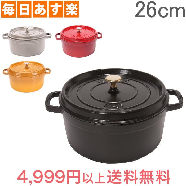 ストウブ 鍋 Staub ピコ ココットラウンド cocotte rund 26cm ホーロー 鍋 なべ 調理器具 キッチン用品 [4,999円以上送料無料]