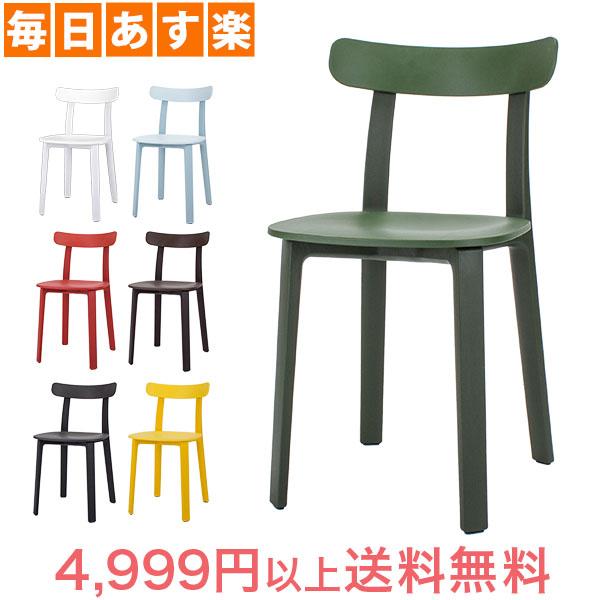【1万円以上3%OFF】ヴィトラ Vitra オールプラスチックチェア イス 椅子 All Plastic Chair ダイニングチェア おしゃれ カフェ シンプル デザイン [4,999円以上送料無料]