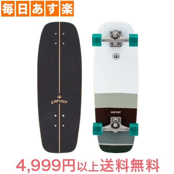 カーバー スケートボード Carver Skateboards スケボー CX コンプリート 27.5インチ C1013011001 ミニシムス Mini Simms Complete [4,999円以上送料無料]