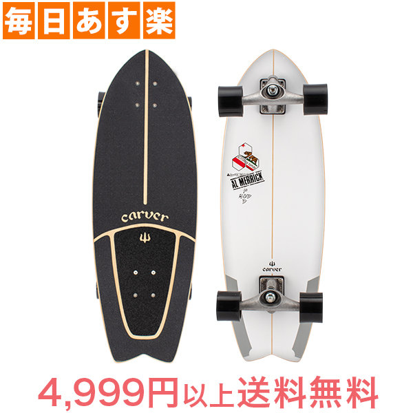 カーバー スケートボード Carver Skateboards スケボー CX コンプリート 29.25インチ C1013011026 ポットモッド CI Pod Mod remodelled [4,999円以上送料無料]
