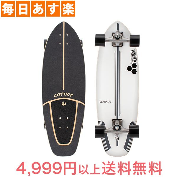 カーバー スケートボード Carver Skateboards スケボー CX コンプリート 30.75インチ C1013011027 フライヤー CI Flyer remodelled [4,999円以上送料無料]