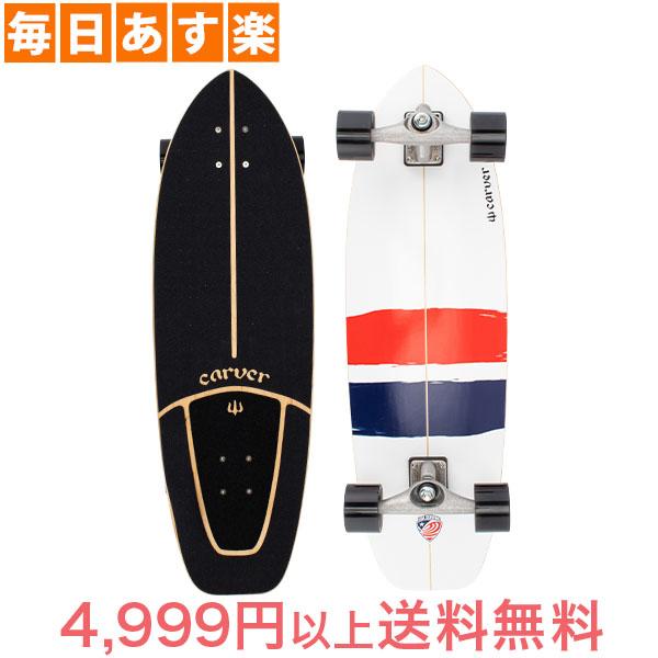 カーバー スケートボード Carver Skateboards スケボー CX コンプリート 32.25インチ ユーエスエー スラスター USA Thruster Complete [4,999円以上送料無料]