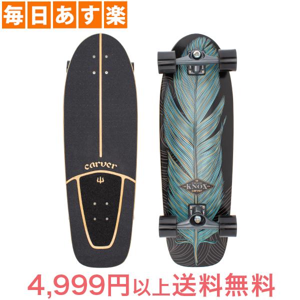 カーバー スケートボード Carver Skateboards スケボー CX コンプリート 31.25インチ ノックスキル Knox Quill Complete [4,999円以上送料無料]