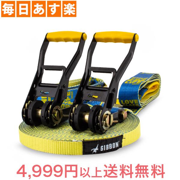 ギボン Gibbon スラックライン フローラインセット イエロー FLOW LINE SET Yellow [4,999円以上送料無料]