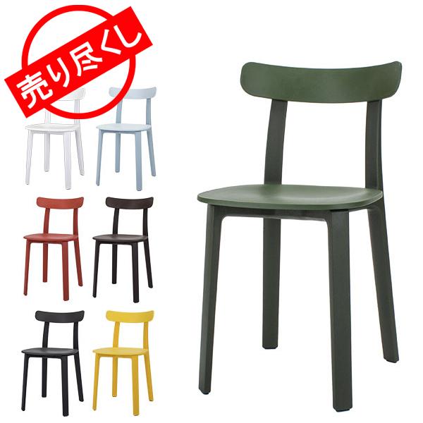 【GWもあす楽】 最大1000円OFFクーポン 売り尽くし ヴィトラ Vitra オールプラスチックチェア イス 椅子 All Plastic Chair ダイニングチェア おしゃれ カフェ シンプル デザイン あす楽
