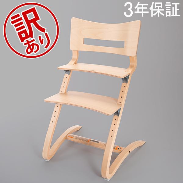 【訳あり】 リエンダー ハイチェア ベビーチェア 木製 ベビー 軽い 椅子 いす 北欧家具 子供用 プレゼント 出産祝い ストッケ― Leander