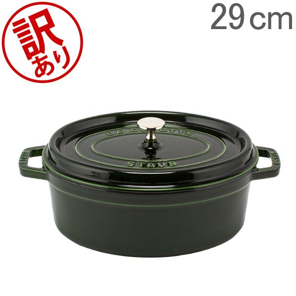 【訳あり】 ストウブ 鍋 Staub ココット オーバル ピコココットオーバル Cocotte Oval 29cm 鍋 なべ 調理器具 キッチン用品