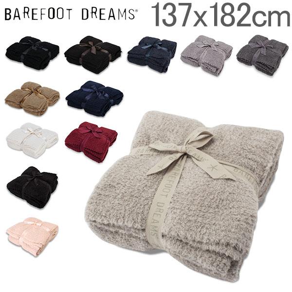 最大1000円OFFクーポン ベアフットドリームス Barefoot Dreams ブランケット 137×182cm コージーシック スロー 503 Blankets Cozy Chic Throw マイクロファイバー ひざ掛け 毛布 あす楽