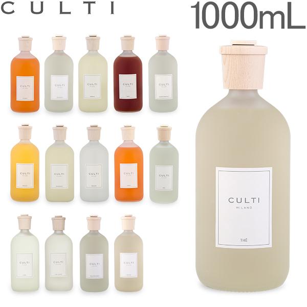 まとめ買いクーポン配布中 クルティ Culti ホームディフューザー スタイル 1000ml ルームフレグランス Home Diffuser Stile スティック インテリア 天然香料 イタリア あす楽