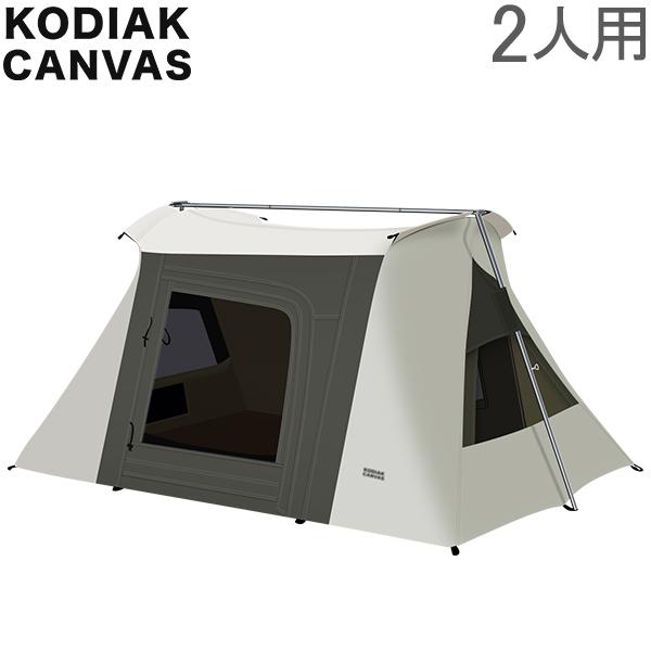 【GWもあす楽】 コディアックキャンバス Kodiak Canvas コットンテント 2人用 6086 Flex-Bow VX Canvas Tent テント キャンプ アウトドア 防水 おしゃれ