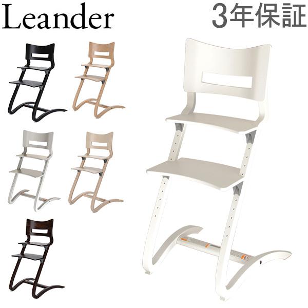 【GWもあす楽】 最大1000円OFFクーポン リエンダー ハイチェア 木製 子どもから大人まで イス 北欧家具 椅子 ベビーチェア 出産祝い プレゼント Leander High Chair デンマーク あす楽