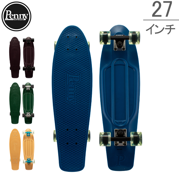 最大1400円クーポン ペニー スケートボード Penny Skateboards スケボー 27インチ ニッケル クラシックシリーズ PNYCOMP Classic CRUSIER スポーツ アウトドア ストリート