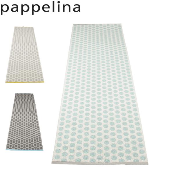 まとめ買いクーポン配布中 Pappelina パぺリナ ノア ラグマット 北欧 [4999円以上送料無料] あす楽