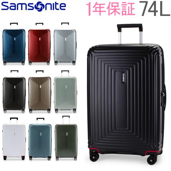 【GWもあす楽】 最大1000円OFFクーポン サムソナイト Samsonite スーツケース 74L 軽量 ネオパルス スピナー 69cm 65753 Neopulse SPINNER 69/25 キャリーバッグ あす楽