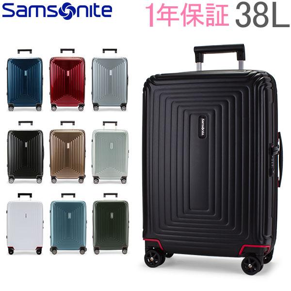 【お盆もあす楽】 最大1000円OFFクーポン サムソナイト Samsonite スーツケース 38L 軽量 ネオパルス スピナー 55cm 機内持ち込み 65752 Neopulse SPINNER 55/20 あす楽