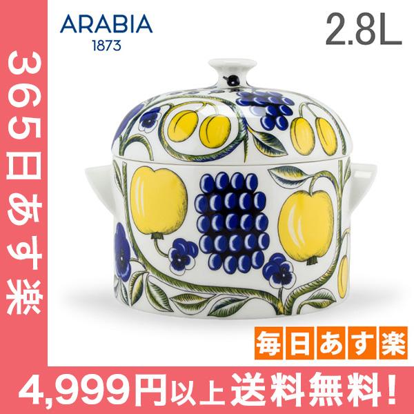 アラビア Arabia パラティッシ イエロー スープチューリン 2.8L 蓋付 1005597 / 6411800089524 PARATIISI スープ ボウル 食器 北欧 新生活 Soup Bowl [4,999円以上送料無料]