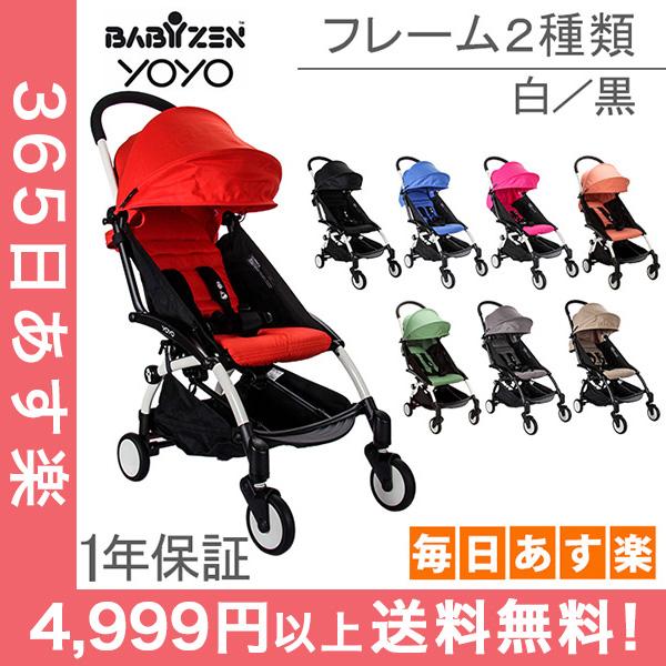 【1年保証】ベビーゼン Baby Zen ベビーカー ヨーヨープラス 6+ ホワイトフレーム/ブラックフレーム Yoyo 6+ Stroller B型 折りたたみ ストローラー コンパクト 三つ折り [4999円以上送料無料]