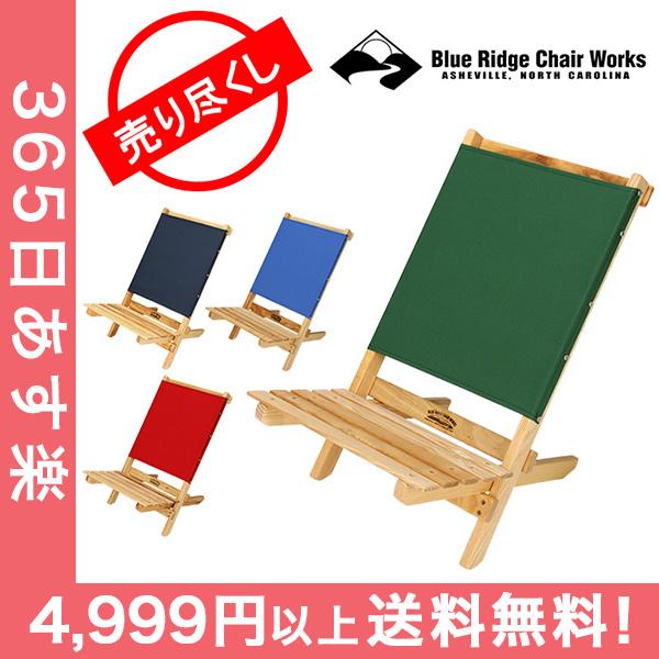割引購入 【全品5%OFFクーポン】【赤字売切り価格】 Ridge BlueRidgeChairWorks BlueRidgeChairWorks ブルーリッジチェアワークス(Blue Ridge Chair Works) Caravan キャラバンチェア Caravan Chair【椅子・イス】キャンプ アウトドア [4999円以上送料無料]アウトレット, 越前町:2ff6a52c --- supercanaltv.zonalivresh.dominiotemporario.com