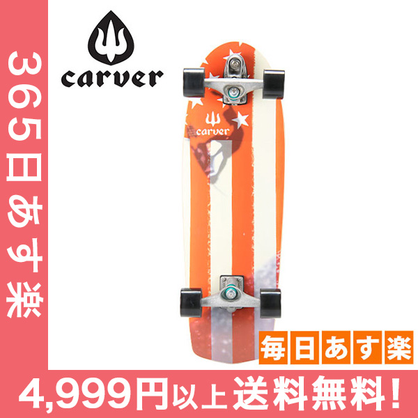 Carver Skateboards カーバースケートボード C7 Complete 30.75 Amber Flag アンバーフラッグ [4999円以上送料無料]