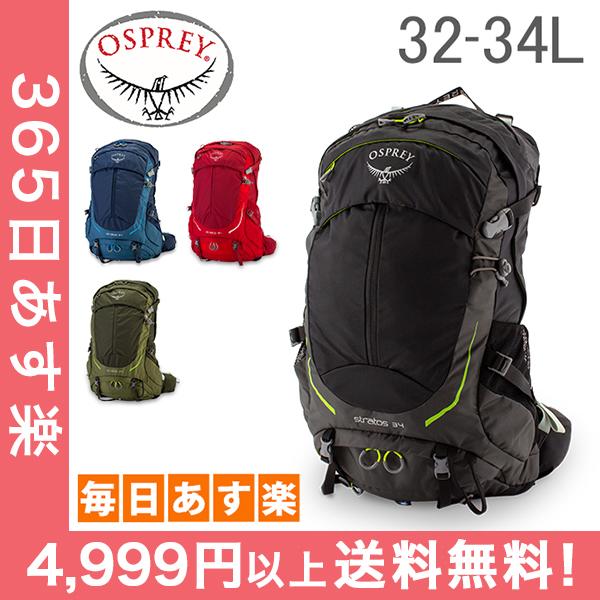 オスプレー Osprey バックパック ストラトス 34 Stratos (32-34L) リュックサック ザック ハイキング 登山 アウトドア メンズ 旅行 テクニカル パック [4,999円以上送料無料]