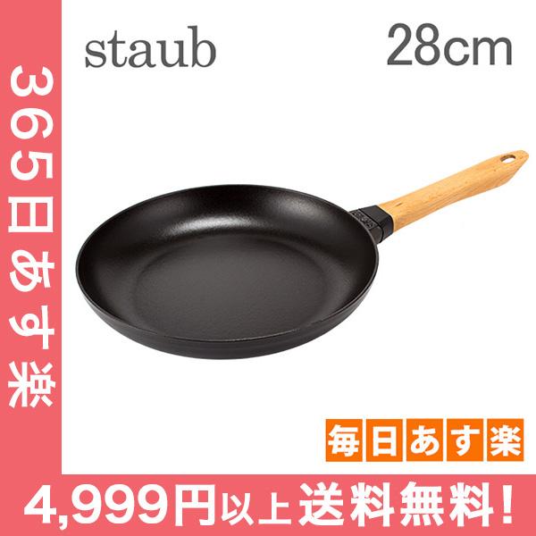 ストウブ Staub ウッドハンドル フライパン 28cm NUEVA SARTEN MANGO DE MADERA redonda ホーロー キッチン用品 40511-953 ブラック Black 新生活