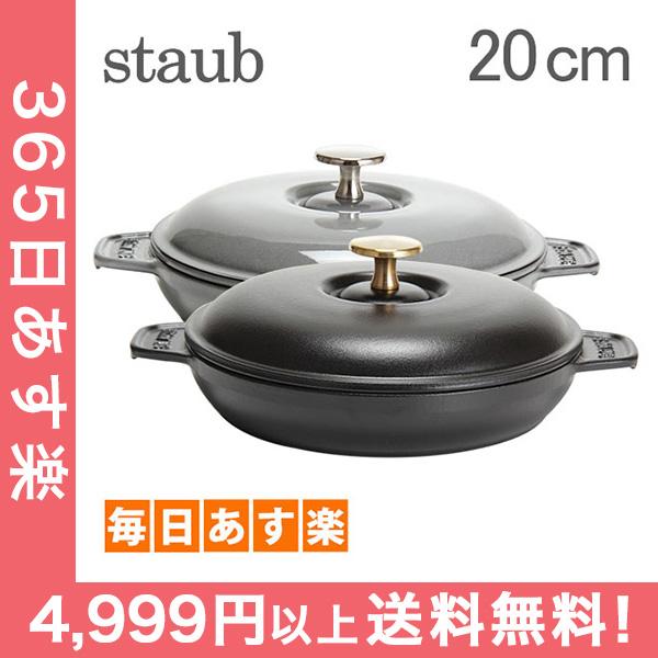 ストウブ Staub ラウンドホットプレート Round Hot Plate 20cm 1332018 鍋 [4999円以上送料無料] 新生活