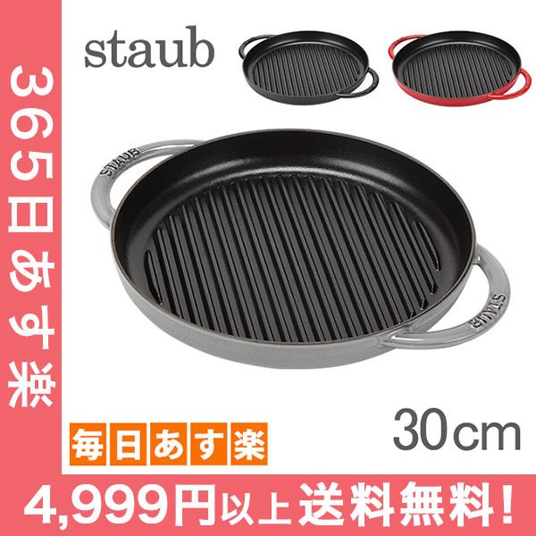 ストウブ Staub グリルパン 30cm ピュアグリル 120130 Grill Round 2 Handles ステーキ バーベキュー BBQ 焼肉 鉄板 [4999円以上送料無料] 新生活