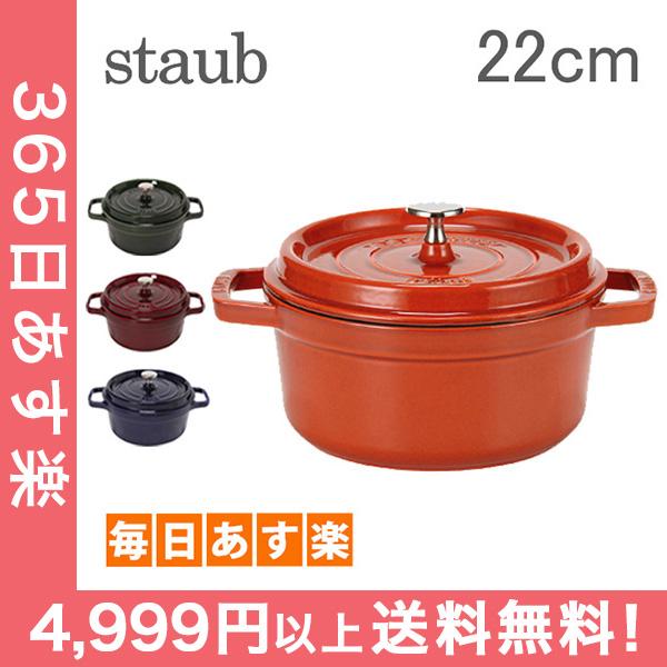 ストウブ Staub ピコ ココットラウンド cocotte rund 22cm ホーロー 鍋 なべ 調理器具 キッチン用品 [4999円以上送料無料] 新生活
