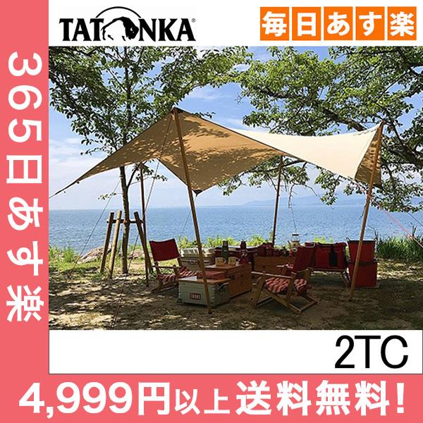 タトンカ Tatonka タープ Tarp 2 TC (285×300cm) ポリコットン製 防水 遮光 2461 コクーン Cocoon (208) キャンプ テント アウトドア バーベキュー [4,999円以上送料無料]