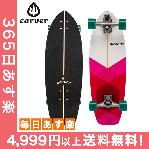 Carver Skateboards カーバースケートボード C7 Complete 30.25 Firefly ファイヤーフライ [4999円以上送料無料]