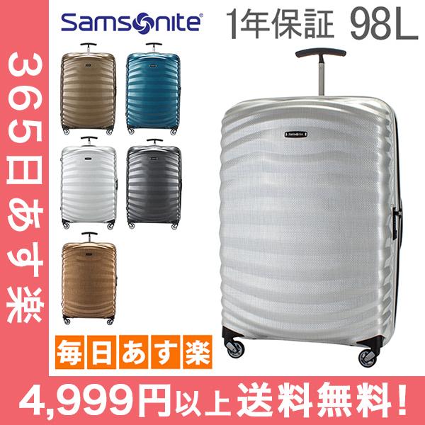 【1年保証】 サムソナイト Samsonite ライトショック スピナー 98L 75cm 軽量 62766 Lite Shock SPINNER 75/28 スーツケース キャリーバッグ 4輪 キャリー [4999円以上送料無料]