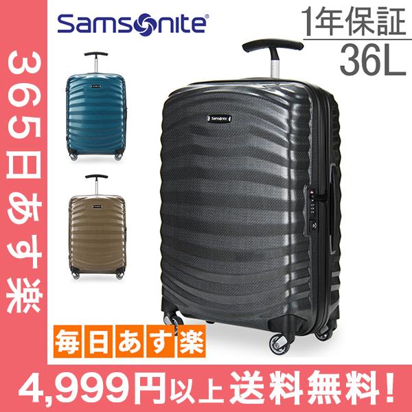 【1年保証】 サムソナイト Samsonite ライトショック スピナー 36L 55cm 軽量 スーツケース 62764 Lite Shock SPINNER 55/20 キャリーバッグ 4輪 キャリー [4999円以上送料無料]