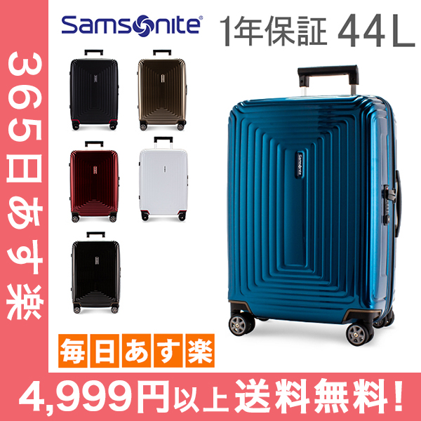 【1年保証】 サムソナイト Samsonite スーツケース 44L ネオパルス スピナー 55cm Neopulse SPINNER 55/20 WITH 23CM 105646 キャリーケース 旅行 出張 [4,999円以上送料無料]