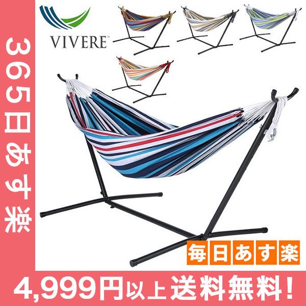 Vivere ビブレ ハンモック 自立式 タンド ダブルハンモック UHSDO9 [4999円以上送料無料]