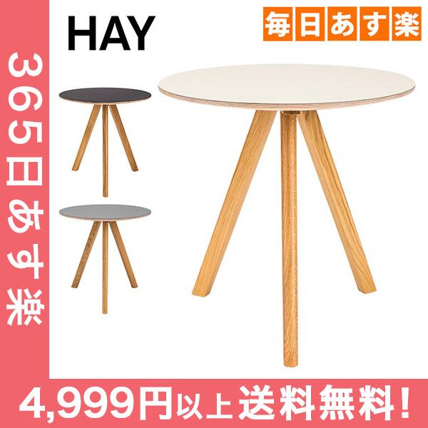 ヘイ Hay ラウンドテーブル 直径50cm コペンハーグ ダイニングテーブル CPH 20 COPENHAGUE 木製 テーブル インテリア リビング カフェ おしゃれ [4999円以上送料無料]