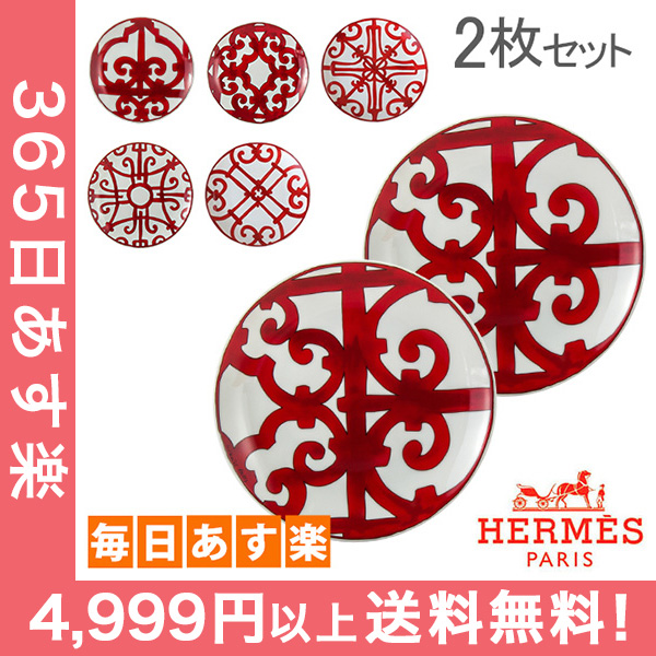 Hermes エルメス Balcon du Guadalquivir Bread and Butter plate ブレッド&バタープレート 皿 17cm 2個セット [4999円以上送料無料] 新生活