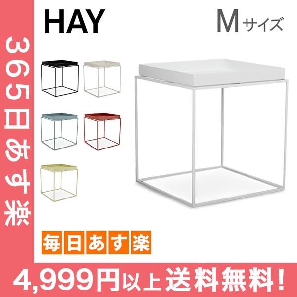 ヘイ Hay トレイテーブル Mサイズ サイドテーブル Tray Table / Side Table M コーヒーテーブル おしゃれ 北欧家具 インテリア [4,999円以上送料無料]
