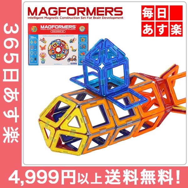 【ラッピング不可】 マグフォーマー おもちゃ デラックスセット 112ピース 63077 デラックスセット チャレンジャーセット 空間認識 知育玩具 Set キッズ 子供 面白い 63077 Magformers Deluxe Set Challenger Set 空間認識 展開図 [4999円以上送料無料], 八竜町:c83d2de4 --- canoncity.azurewebsites.net