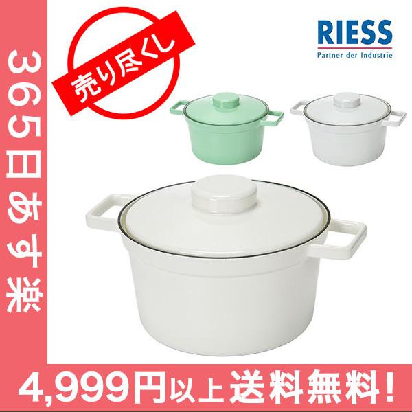 【赤字売切り価格】 RIESS リース Aromapots アロマポット pot with lid 24cm ポット ウィズ リッド 24cm 2106 2 両手鍋 [4999円以上送料無料]アウトレット 新生活