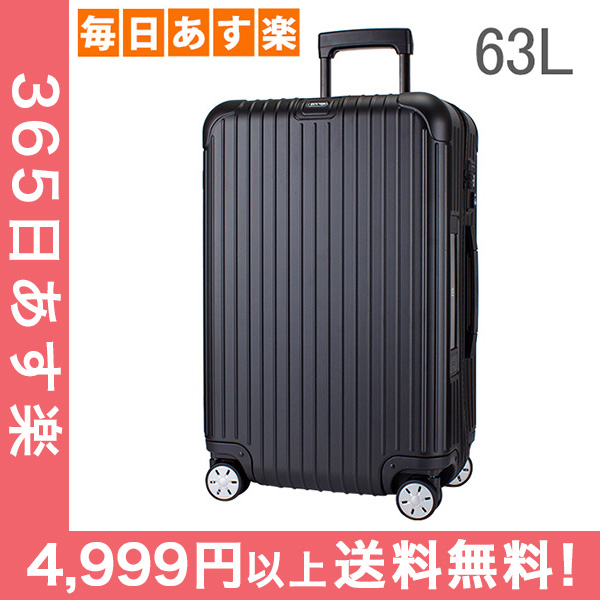 RIMOWA リモワ サルサ 811.63.32.5 マルチホイール 4輪 スーツケース ブラック MULTIWHEEL 63L 電子タグ 【E-Tag】[4999円以上送料無料]