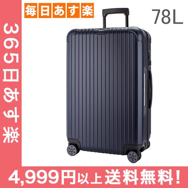 RIMOWA リモワ サルサ 811.70.39.5 SALSA 4輪MultiWheel matte blue マットブルー スーツケース 78L 電子タグ 【E-Tag】[4999円以上送料無料]